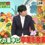 『【乃木坂46】相当なストレス・・・博多華丸、西野七瀬に『このロケの最中に卒業を発表した?』』の画像