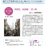 『6月26日(水)多様化、最前線─釜ヶ崎 』の画像