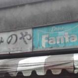 『街を歩いて見かけた昭和の香り・埼玉県川口市西川口』の画像