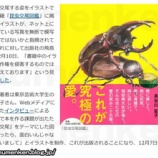 『「昆虫交尾図鑑」トレースor模写の疑惑』の画像