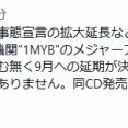 """【艦これ】8月予定だったC2機関""""1MYB""""のメジャーアルバム投入やライブ再開は、9月に延期へ"""