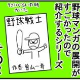 『小学生のころ描いた野球マンガ その2』の画像