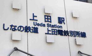長野に「鉄道むすめ」の新キャラ