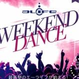 『BRAND TOKYOにてalife(エーライフ)イベントが毎週日曜早朝に開催決定!』の画像