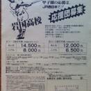 鉄道パンフレット考・JR西日本(468)高校野球応援ツアー