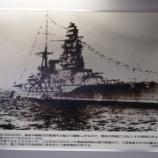 『【艦これ聖地巡礼】陸奥記念館に行ってきました・前編』の画像