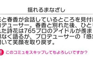【ミリシタ】「プラチナスターツアー~Blooming Star~」イベントコミュ後編