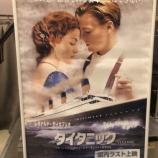 『ありがとう、パルシネマ!愛ある『タイタニック』日本最終上映。』の画像