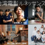 【台湾】蔡英文、日本語ツイ「東京国際映画祭で台湾映画特集やります!日本の皆さん見てね。」