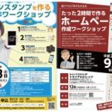 『豊橋で9月開催_イベントのチラシ作成 【LINEスタンプ・ペライチ】』の画像