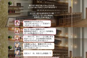【ミリシタ】『MILLION LIVE WORKING☆ ~期間限定★アイドルカフェ~』 ショートストーリー変更部分まとめ