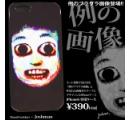かの有名なブラクラ画像、アメリカ人に目を付けられiPhoneケースになる…お値段390円※画像あり