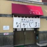 『【札幌ランチ ラーメン食べ歩きvol.23】提供まで3分。札幌市北区「煮干しらぁめん なかじま」』の画像