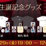『【乃木坂46】いくちゃんTシャツの存在感w『1月度 生誕記念グッズ』デザインが公開!!!』の画像