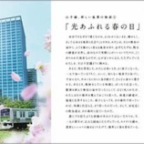 『NTT都市開発 新企業広告「山手線、新しい風景の物語」』の画像