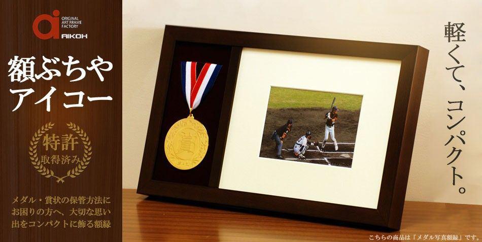 軽くて、コンパクト。『メダルと賞状/写真が入る額縁』額縁メーカーのアイコー イメージ画像