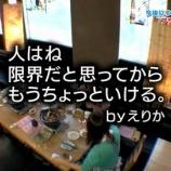 『【乃木坂46】乃木坂46の『名言』を集めるスレ!!【画像あり】』の画像