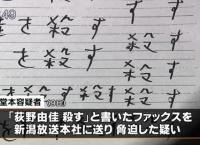 「荻野由佳」脅迫容疑で無職の男を逮捕