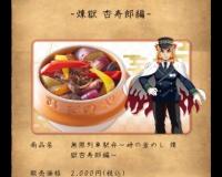 【悲報】煉獄さん、死人なのに食べ物とコラボしまくりwwwwwwwwwww