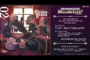 【ミリシタ】MTW02「dans l'obscurité」「囚われのTeaTime」の試聴動画公開!