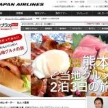 『【連載】JAL旅プラスなび「熊本編」UP♪』の画像