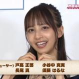 『【乃木坂46】佐藤楓、なんか可愛くなってないか・・・??』の画像