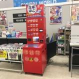 『イオン市野に置かれてる不思議な装置「はんこ自動販売機」を試してきた!』の画像