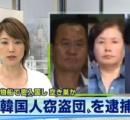 """【出稼ぎ】貨物船に紛れ込み密入国 韓国人の男女、都内で""""空き巣""""繰り返す 過去には窃盗の罪で強制送還"""