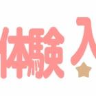 『☆緊急!!体験入店情報☆』の画像