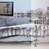 『フォト短歌「志し」』の画像