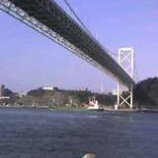 『(筑前)関門橋』の画像