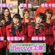 【悲報】 Berryz工房 来春から無期限活動停止!!事実上の解散か!!!!!!!!? アイドルファンマスター