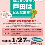 『戸田にどんなまちになってほしいかの語り合いイベント「私たちのまち戸田はどんなまち?」が、1月27日(土曜日)に戸田市役所5階大会議室で開催(入場無料)!ぜひご参加ください。』の画像