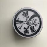 『【食堂巡り】No.13 浜茶屋 (大分県津久見市)』の画像
