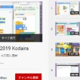 『Hour of Code 2019 YouTubeライブ配信を行いました。』の画像