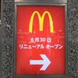 『【開店】浜松駅のマクドナルドがリニューアル!開放感溢れる広々店舗にへんしーーーーん!! - 浜松駅エキマチイースト』の画像