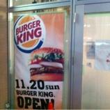 『11月20日、川口駅前にバーガーキングができます!』の画像