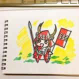 『真田丸が終わっちゃいます』の画像
