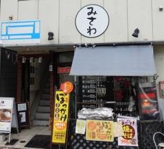 安くて美味しい大人気のうどん屋さん! 和田岬 うどん みさわ