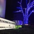 上岡敏之指揮読売日本交響楽団の第九(大阪)