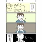 『派遣面接漫画』の画像