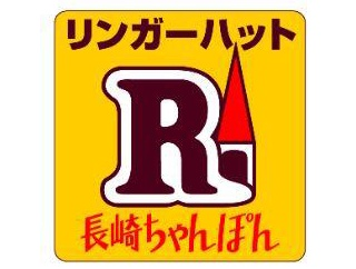 リンガーハットとかいう餃子定食の店www