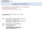 『熊本地震』に対する交野市の対応が随時更新されてる!