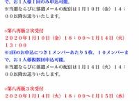 【悲報】「サステナブル」劇場盤 第八再販wwwww