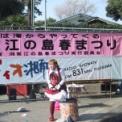 2001湘南江の島海の女王と2002湘南江の島春まつり