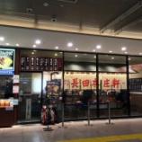 『【招待】長田本庄軒(エキュート立川エキナカEAST店)(焼きそば)』の画像