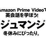 『【中高大人向け】【アマゾンプライムビデオで英語学習】冬休みにぴったり!「ジュマンジ」』の画像