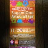 『【イベント】「相模大野アートクラフト秋の市」に参加いたしました!』の画像