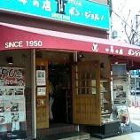 『ビフテキの店~【ボン・ジョルノ】@神戸・三宮』の画像