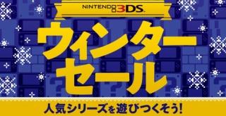 3DSの人気タイトルが最大54%オフ!「ニンテンドー3DSウィンターセール」が本日より開催!